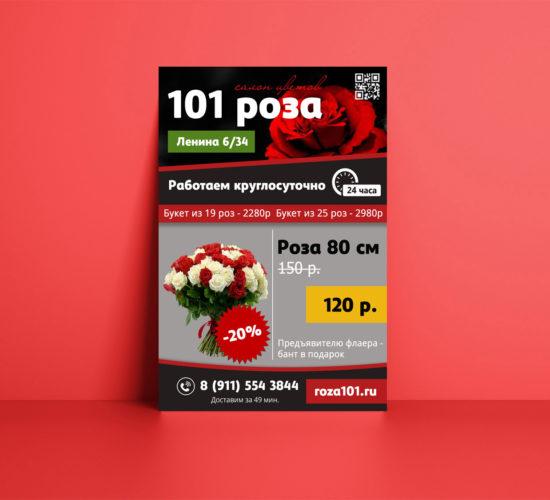 Флаер цветочного магазина